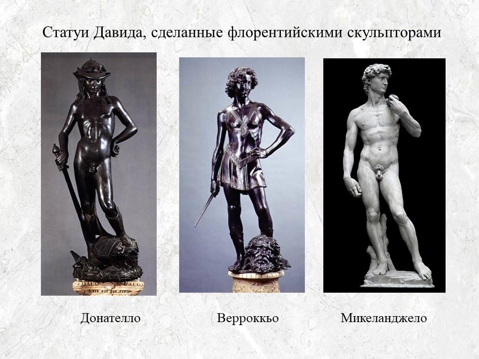 Статуя Давида.jpg