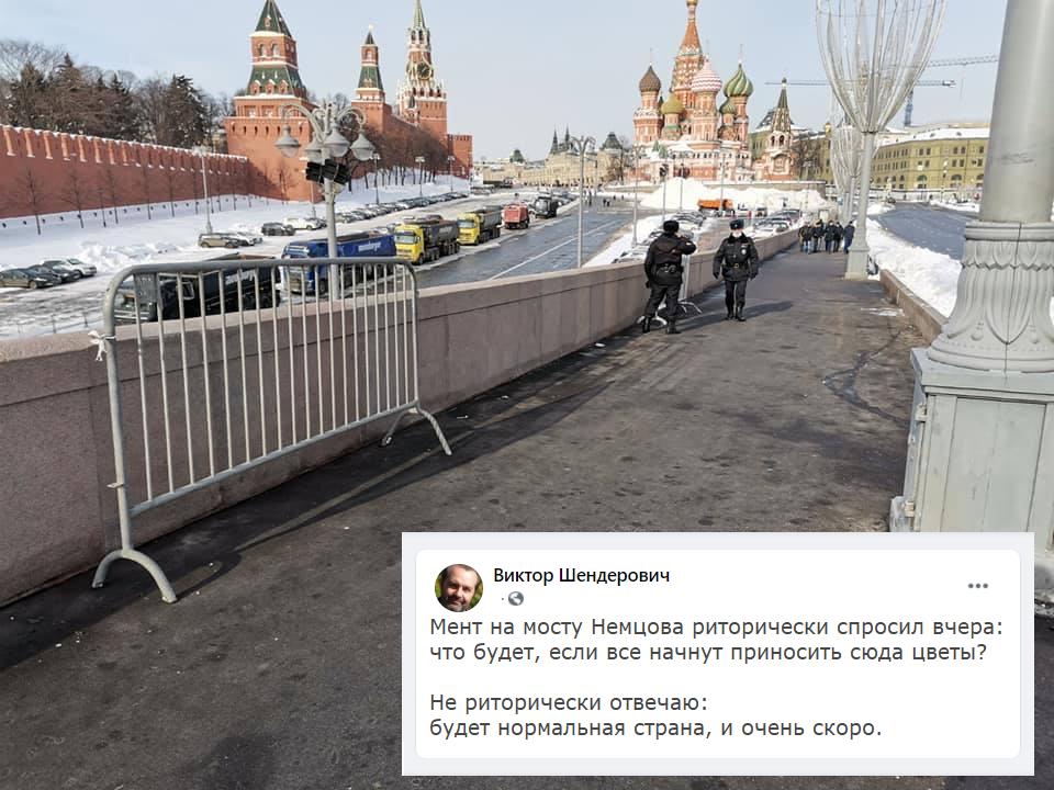 Немцов мост 20.02.2021