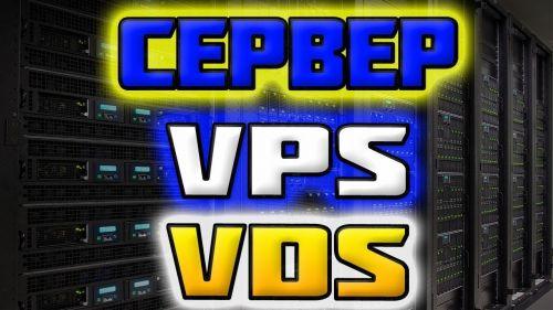 VPSVDS-Серверов-VDSinaru-самый-дешевый-виртуальный-сервер.jpg