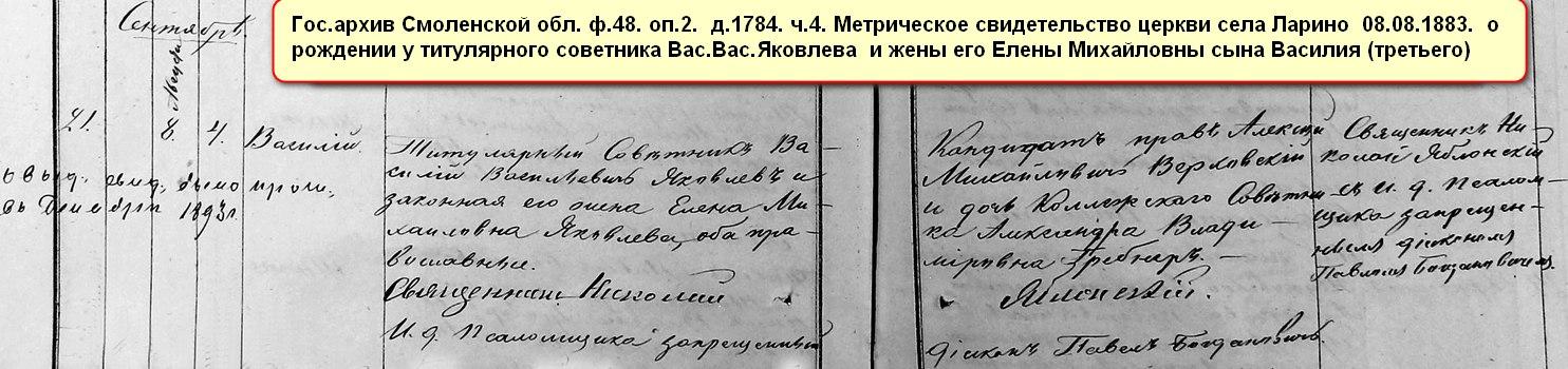 1883 г. Ф.48 оп.2 д.1784 ч.4 Метрика Василия 3.jpg