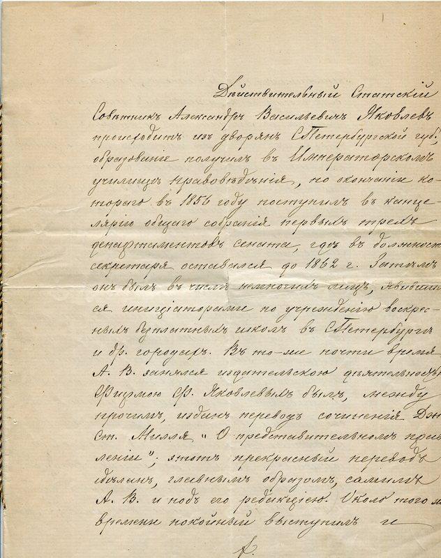 Некролог 01 А В Яковлева 1888 г 001.jpg