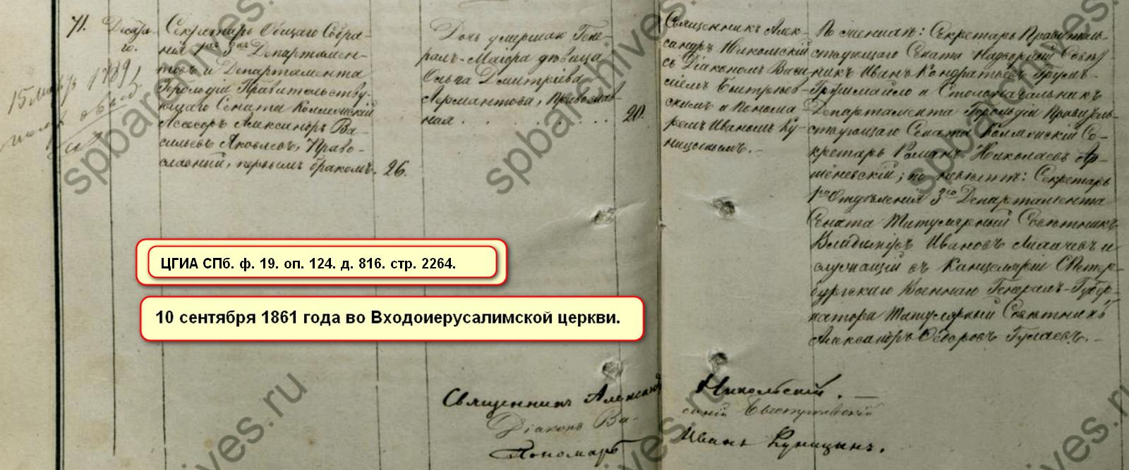 Метрика брак А.В.Яковлева и О.Д.Лермантовой.png