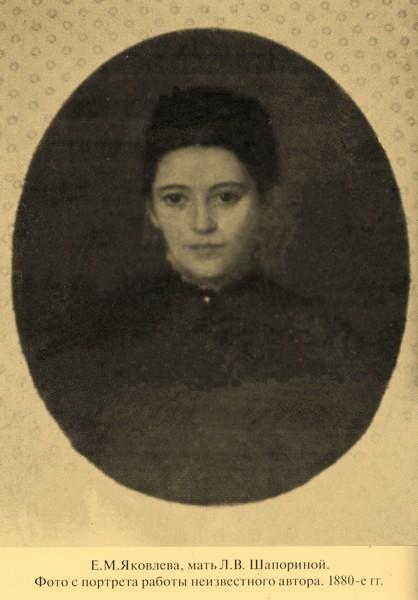 Е.М.Яковлева.jpg