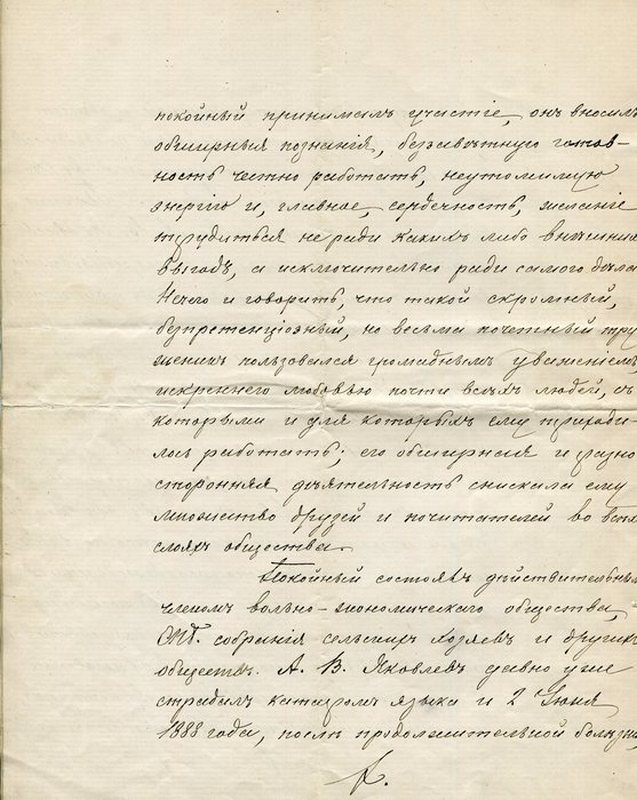 Некролог 6  А В Яковлева 1888 г 006.jpg