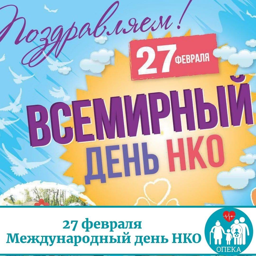 27 февраля -Международный день НКО.