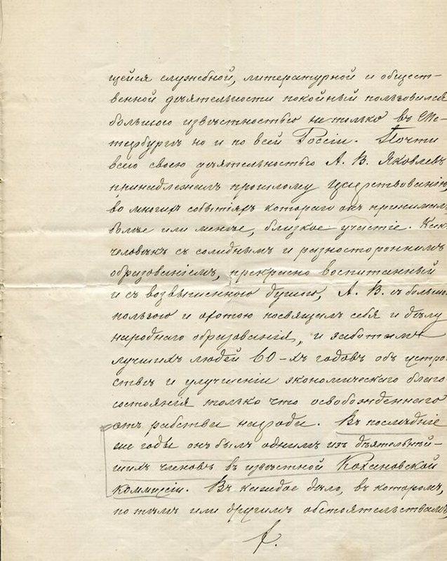 Некролог 5 А В Яковлева 1888 г 005.jpg