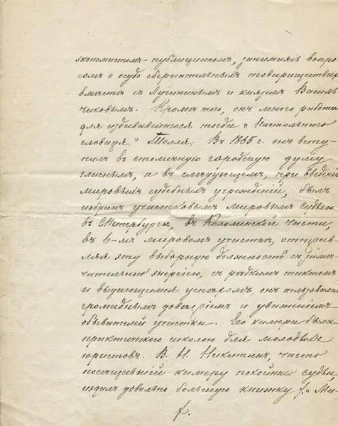 Некролог 2 А В Яковлева 1888 г 002.jpg
