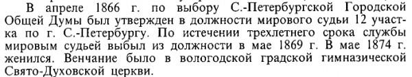 А.Г.Носова о Вас.Вас. Ф..png