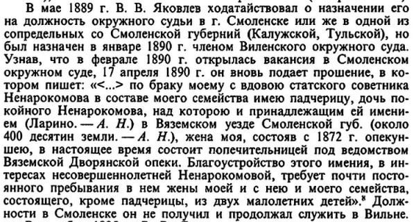 В.В.Яковлев из статьи Пуш.дома .png