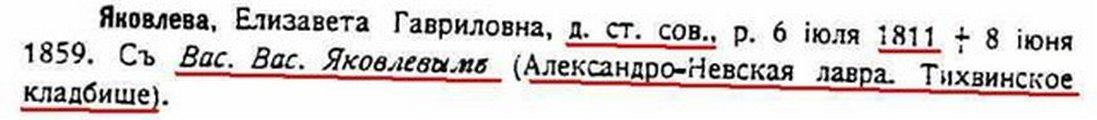 .Елизавета Гавриловна Яковлева Ур.Зуева.jpg
