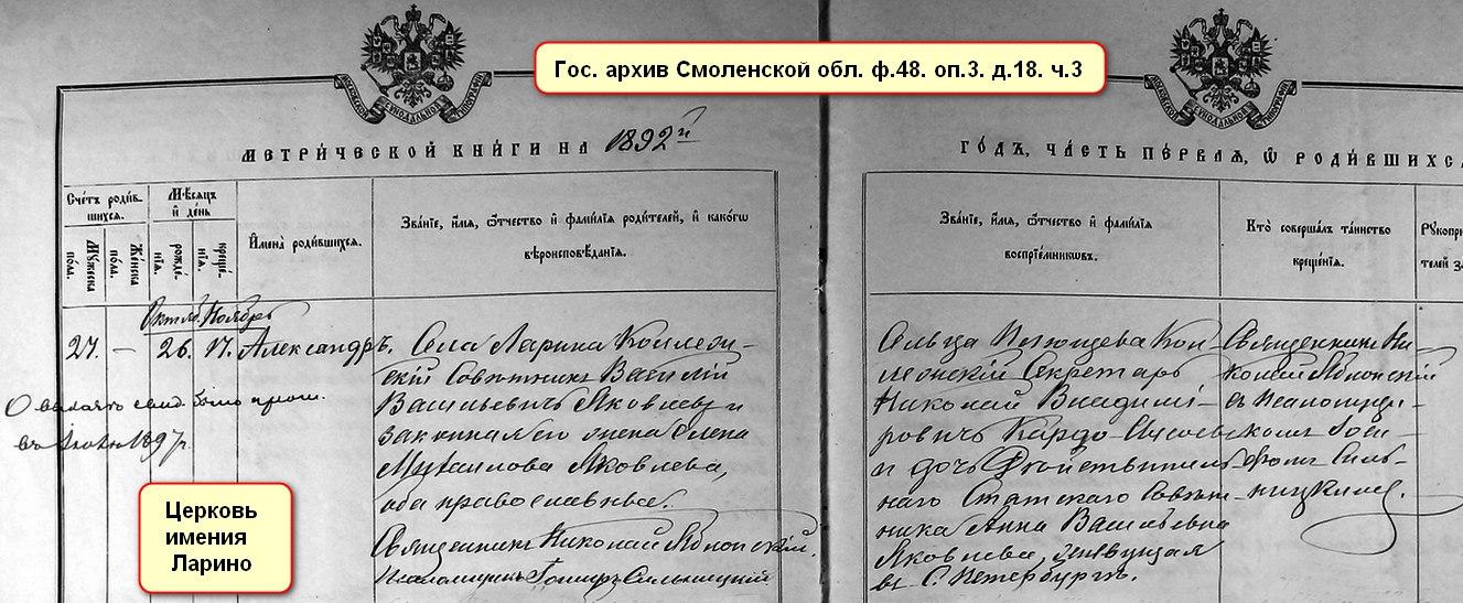 1892 г. Ф.48 оп.3 д.18 ч.3. Александр Як..jpg