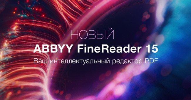 ABBYY FineReader PDF Pro - Сканер Документов с OCR 15.2.0.7 (Android)