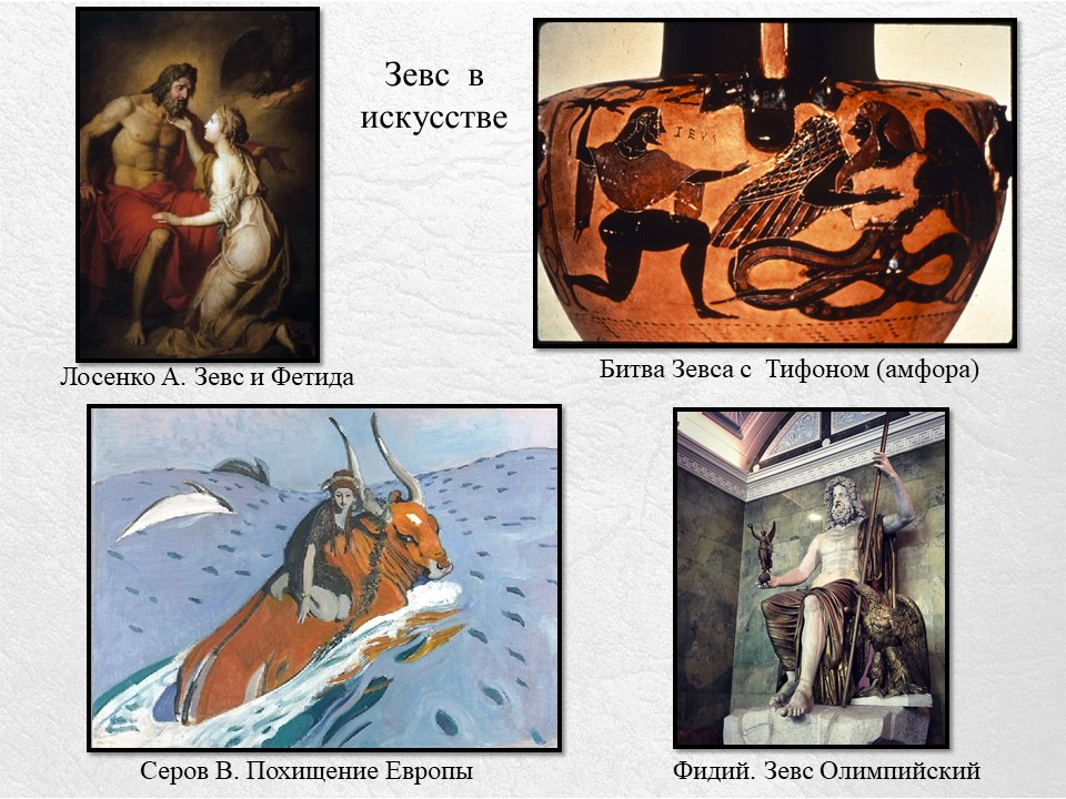 Зевс в искусстве.jpg