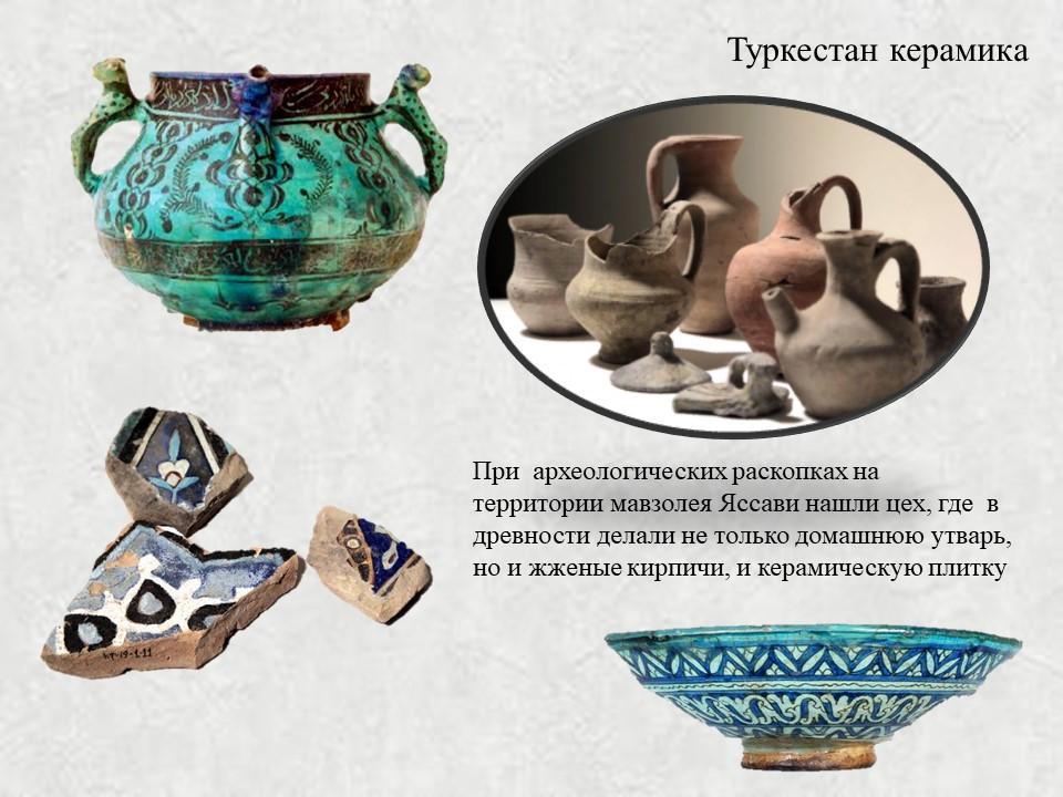 Туркестан керамика.jpg