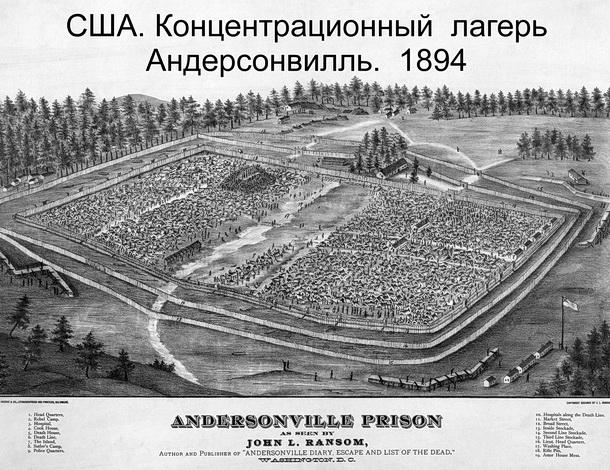 Andersonville_Prison.jpg