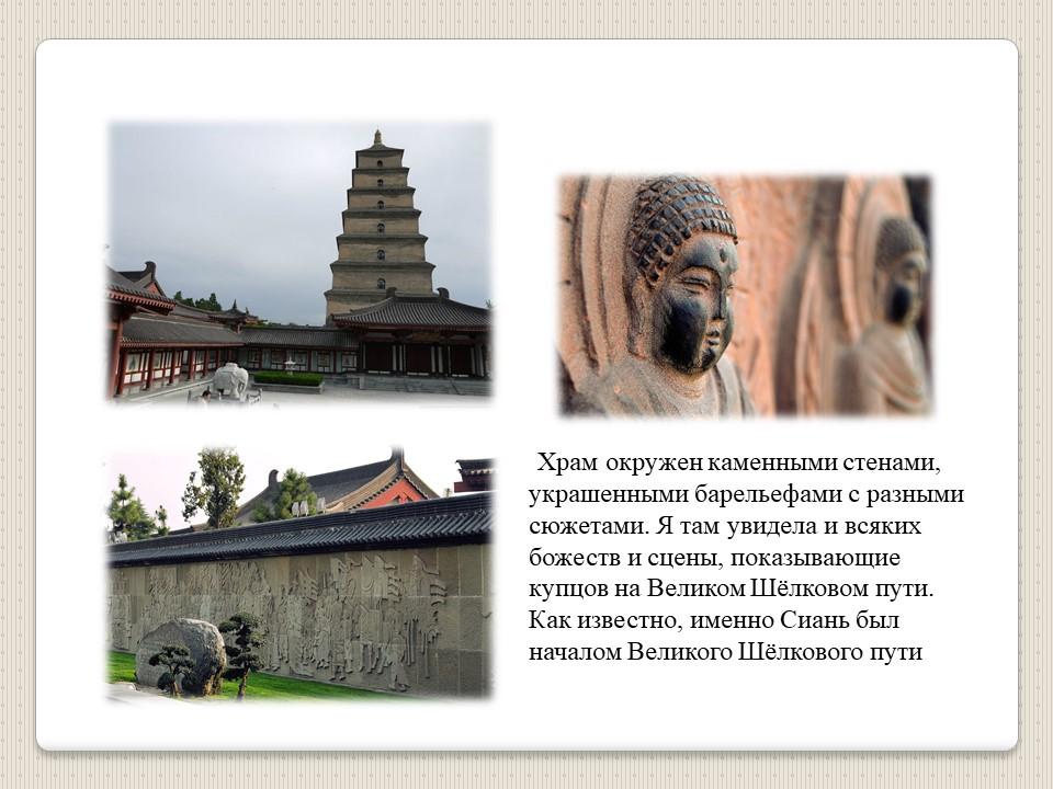 Храм-Белого-Гуся.jpg
