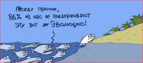 ЭВОЛЮЦИЯ.PNG