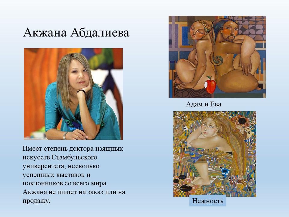 Акжана-Абдалиева.jpg