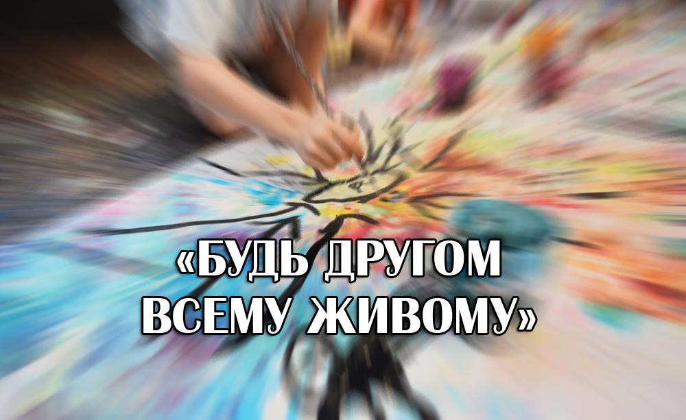 Итоги конкурса «Будь другом всему живому»