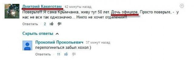 Крымчанка,_дочь_офицера.jpeg
