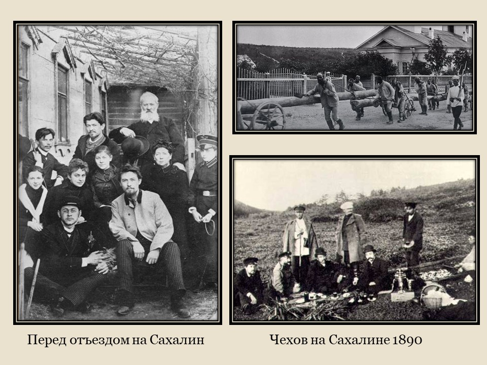Чехов-на-Сахалине.jpg