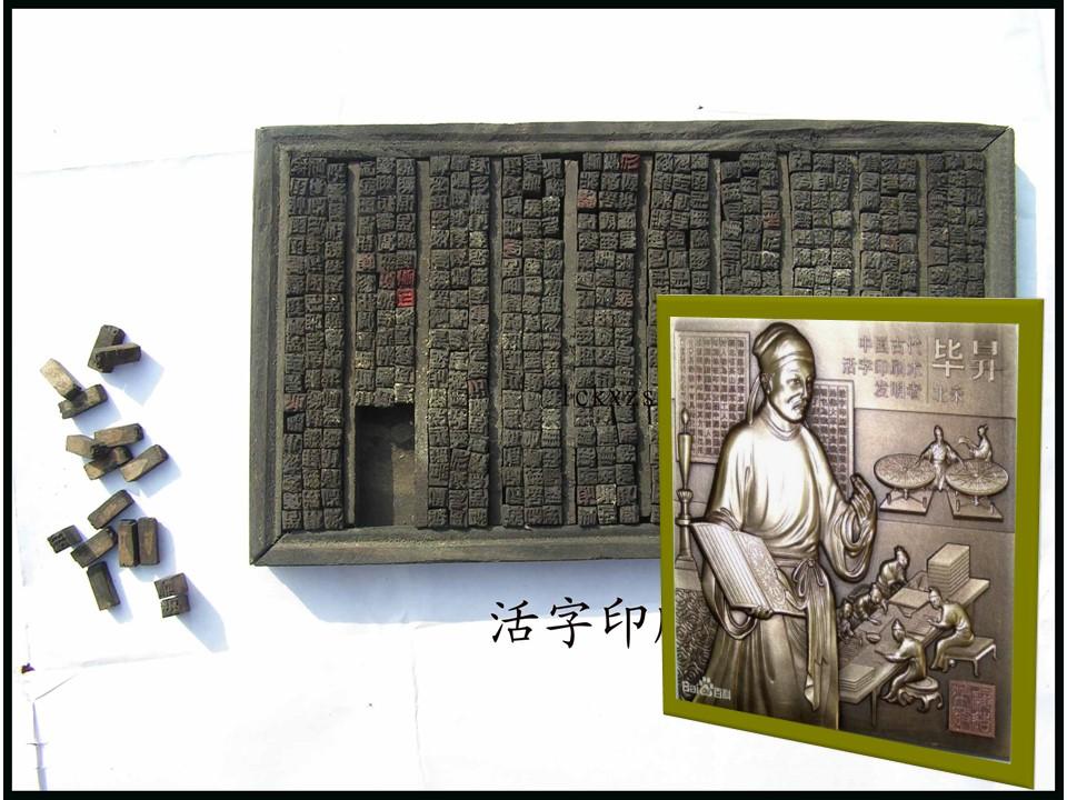 Книгопечатание-в-Китае.jpg