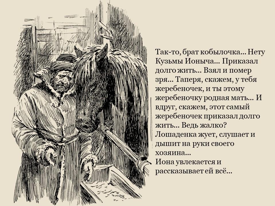 Чехов-А.-Тоска.jpg