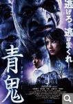 Blue-Demon.jpg