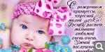Инночку - Айну с рождением доченьки  08047b3f2106c33f6550371d77f238ab