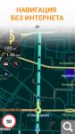 OsmAnd+ Maps & Navigation v3.8.1 (OsmAnd Live) [Android]