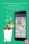 Dumpster: Recover My Deleted Picture&Video Files v2.26.330.6a4bb Premium