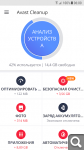 Avast Cleanup: очистка, ускорение и оптимизация v4.10.1 Professional