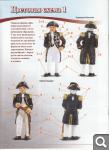 Фигурки для модели корабля
