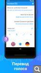 iTranslate PRO - переводчик и словарь v5.2.6 [Android]