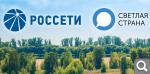"""Компания """"Россети"""" официально запустила всероссийский интернет-портал """"Светлая страна"""""""