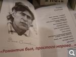 Р. Сонцев,час поэзии.jpg