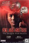 Дракон из России The Dragon from Russia.jpg
