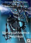 Обложка Щупальца Альянса.jpg