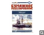 Новости от SudoModelist.ru - Страница 21 3b88cd0cf888fb0458e1649bd91004a5