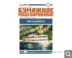 Новости от SudoModelist.ru - Страница 21 97e54440b8e9e3a36d864b79d6438f27