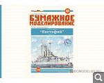 Новости от SudoModelist.ru - Страница 21 Be8e45c6326c22f898a4c1590c9b9667