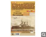 Новости от SudoModelist.ru - Страница 24 12b01800b346830c23dc417d1869c23f