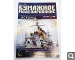 Новости от SudoModelist.ru - Страница 24 1a0b5b16dedb0d76a7157af7c5e4f6ff