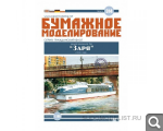 Новости от SudoModelist.ru - Страница 24 4cc6ae0e42b1ec0314e336050d2bcd95