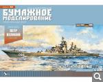 Новости от SudoModelist.ru - Страница 24 65dbf8f40ccb9423340669025acd6808