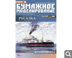 Новости от SudoModelist.ru - Страница 24 8ab7ff198d1e5fb0a64ff62c6a57fec9