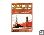 Новости от SudoModelist.ru - Страница 24 C9b98a97d8312b60e2cb7b9bcc01760e